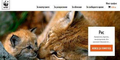 WWF спасете дивата природа